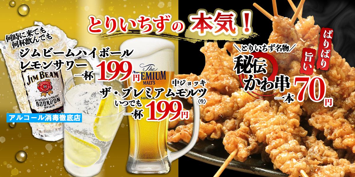 とりいちず酒場 神田北口店のお得な焼き鳥・ドリンク